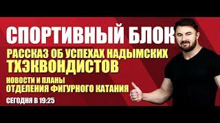 Спортивный блок Надымские тхэквондисты 24 03 20