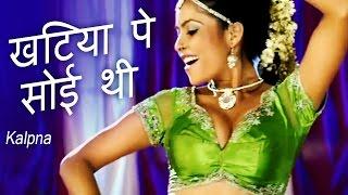 Download Hindi Video Songs - Bhojpuri Item Song - Khatiya Pe Soyee Thi | Kalpana Patowary | Lakhon Mein Ek Hamar Bhauji |