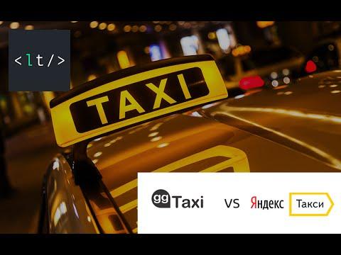 GgTaxi թե՞ Yandex Taxi