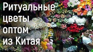 Искусственные ритуальные цветы оптом из Китая(, 2018-09-16T13:49:57.000Z)