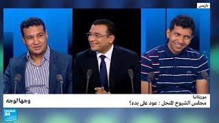 موريتانيا.. مجلس الشيوخ المنحل عود على بدء؟