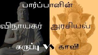 VINAYAGAR CHADHURTHI POLITICS |BHUDHA | HIDDEN HISTORY