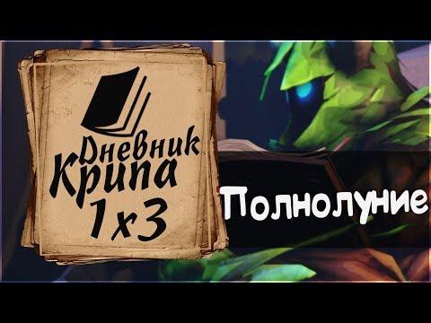 видео: dota 2: Дневник Крипа - Эпизод 1x3 (Полнолуние) [60fps]