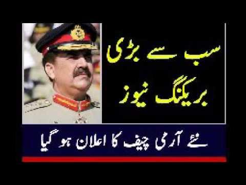 New Army Chief of Pakistan Announced   General Raheel Sharif