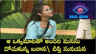 biggboss2 telugu EPISODE  1 - Deepthi Sunaina About Her Name as Banana
