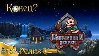 Конец? 12 эпизод Graveyard Keeper (стрим)