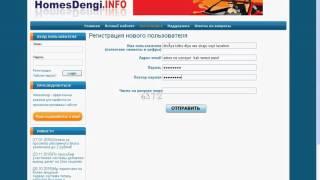 homesdengi.info Отзывы и Ответы ??? (linksdengi.info,advomoney.info)
