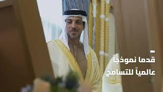 تكريم فريق عمل لقاء الأخوة الإنسانية في حفل أوائل الإمارات