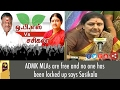 ADMK MLAs are free and no one has been locked up says Sasikala