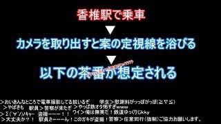【鉄道ゆっくり旅実況】福岡でぶらりとプチ田舎メインの大回り  前編 thumbnail