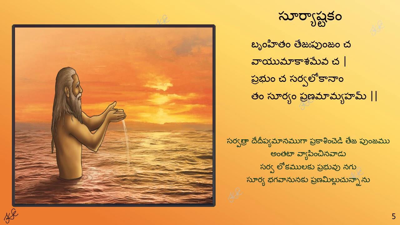 Surya stotram lyrics in telugu