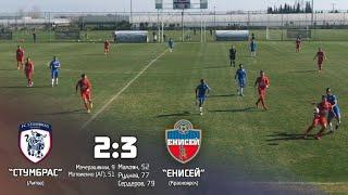 Обзор матча «Стумбрас» - «Енисей» 2:3