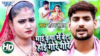 #Saurabh_Samrat का धमाकेदार देवी गीत I #Video_Song_2020 - माई कृपा से बेटा होई गोरे गोरे I New Song