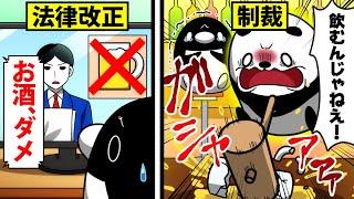 【アニメ】禁酒法が施行されるとどうなるのか?