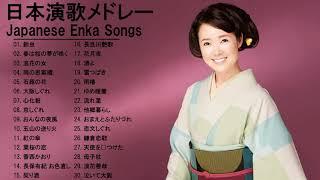日本演歌 の名曲 メドレー ♪♪♪ 演歌最高の歌 ♪♪♪ 魂の熱唱!伝説の名曲30選