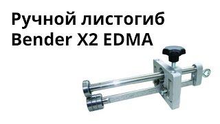 Ручной листогиб Bender X2 EDMA(, 2016-03-18T08:55:36.000Z)