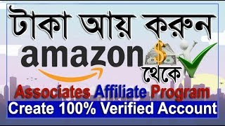 How To Create Amazon Affiliate Marketing Account From Bangladesh | Amazon Affiliate Part - 01