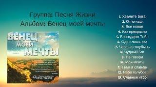 Группа: Песня Жизни -   Альбом Венец моей мечты