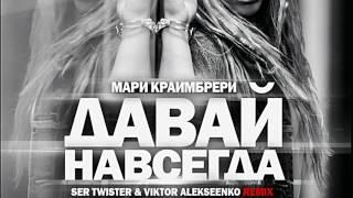Мари Краймбрери - Давай Навсегда (Ser Twister & Viktor Alekseenko Remix)