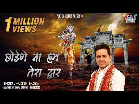 छोड़ेंगे ना हम तेरा द्वार | Beautiful Shyam Bhajan | Mukesh Bagda | Chhodenge Na Hum Tera Dwar