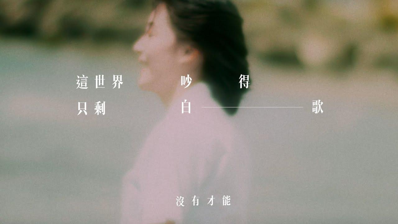 沒有才能 anti-talent -『這世界吵得只剩白歌 Spotless』Official Music Video
