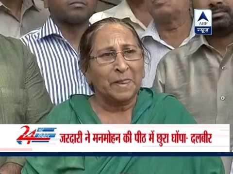 Manmohan Singh was betrayed by Zardari: Dalbir Kaur