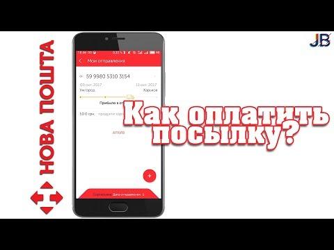 """Как оплатить посылку через приложение """"Новая Почта"""""""