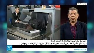 بريطانيا تحظر حمل أجهزة إلكترونية على متن طائرات قادمة من خمس دول عربية وتركيا