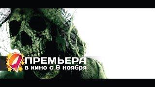 З/Л/О 3:Новый вирус (2014) HD трейлер | премьера 6 ноября