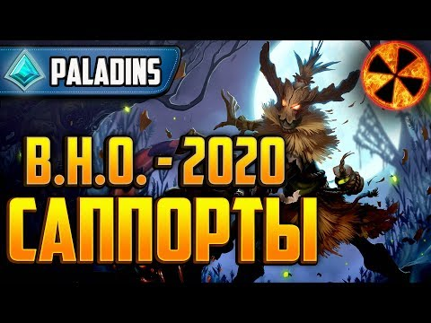 РАЗБОР САППОРТОВ 2020 - Paladins