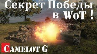 Запрещённое видео. Секрет победы в WoT! Как поднять стату? (Процент побед и КПД) - WoT Camelot G