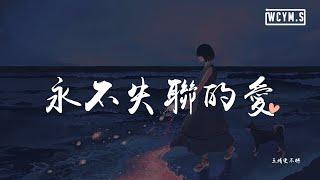 王靖雯不胖 - 永不失联的爱「你给我 这一辈子都不想失联的爱,相信爱的征途就是星辰大海」【動態歌詞/pīn yīn gē cí】