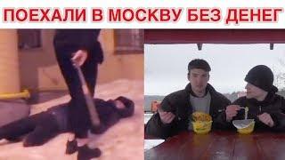 720 КМ АВТОСТОПОМ И 2 ДНЯ БЕЗ ДЕНЕГ В МОСКВЕ