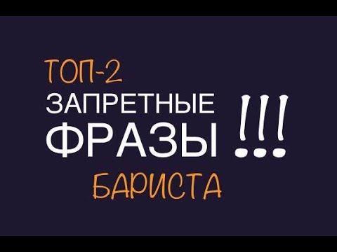 ТОП 2 ЗАПРЕЩЕННЫЕ ФРАЗЫ Бариста