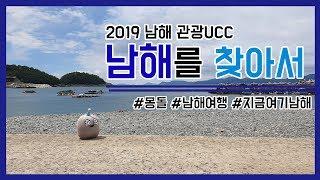 2019 남해 관광 UCC 공모전 남해를 찾아서
