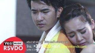 ไม่มีอารมณ์หายใจ : Dr.Fuu [Official MV]