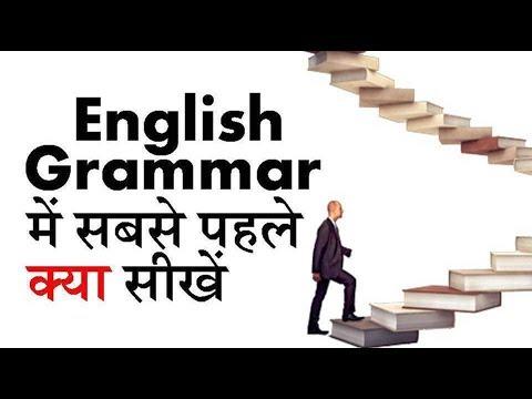 English grammar kaise seekhe   English सीखने के Best Tips   How to improve English in Hindi