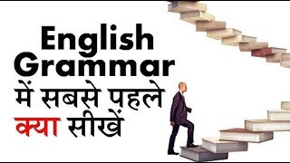 English grammar kaise seekhe | English सीखने के Best Tips | How to improve English in Hindi
