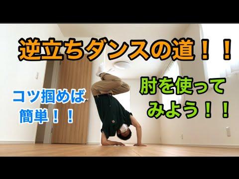 【ブレイクダンス】逆立ちダンスの道、逆立ちで肘を使ってみよう!!両手上げ下げ講座 hand hops、縦系