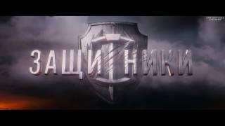 Защитники 2 трейлер по-русски/Guardians Teaser Trailer HD русский трейлер пародия 2017