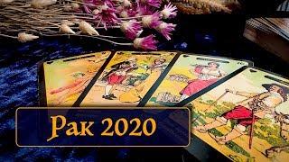 РАК - ТАРО ПРОГНОЗ ОСНОВНЫХ СОБЫТИЙ 2020 ГОДА