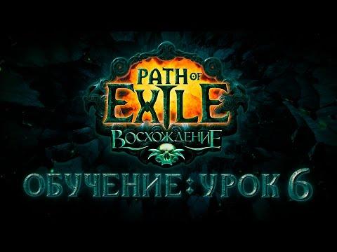 Обучение Path of Exile: Урок 6. Механика игры.