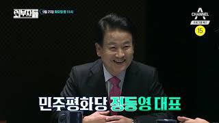 [외부자들 예고] 2018 남북정상회담 평양! 대북특사급 비하인드 공개! / 채널A 외부자들 90회