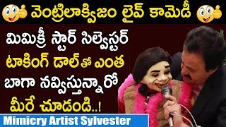 Ventriloquism Telugu Comedy Show By Mimicry Artist Thota Sylvester | Talking Doll Comedy | Sylvester