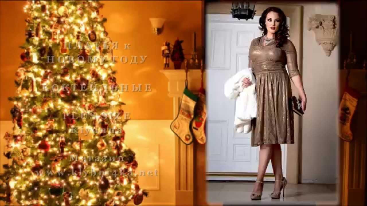 Платья на новый год от 52 размера