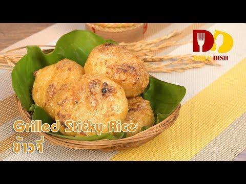 Grilled Sticky Rice | Thai Food | ข้าวจี่ - วันที่ 17 Apr 2019