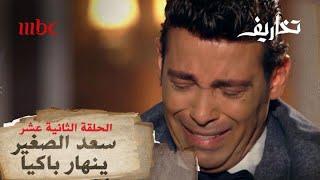 سعد الصغير يبكي على الهواء (فيديو) | المصري اليوم