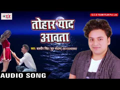 Yad - Yad ~ Latest Hindi Song 2018 ~ Tohar Yaad Aawata ~ Balveer Singh ~ Bollywood Super Hit Song thumbnail