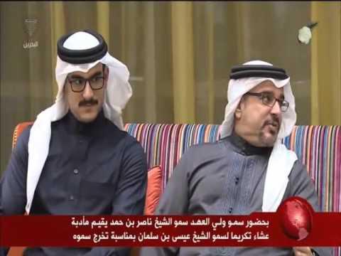 حفل عشاء سمو الشيخ عيسى بن سلمان آل خليفة