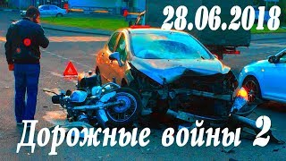 Обзор аварий. Дорожные войны 2 за 28.06.2018 часть 2